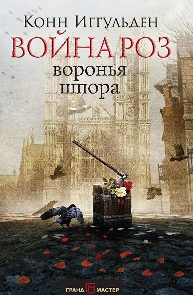 Купить Война роз. Воронья шпора, Конн Иггульден, 978-5-699-97114-5