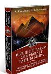 Книга Высший Разум открывает тайны мира. Пирамиды, сфинкс на Марсе и другие загадки Вселенной