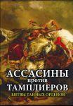 Книга Ассасины против тамплиеров. Битвы тайных орденов