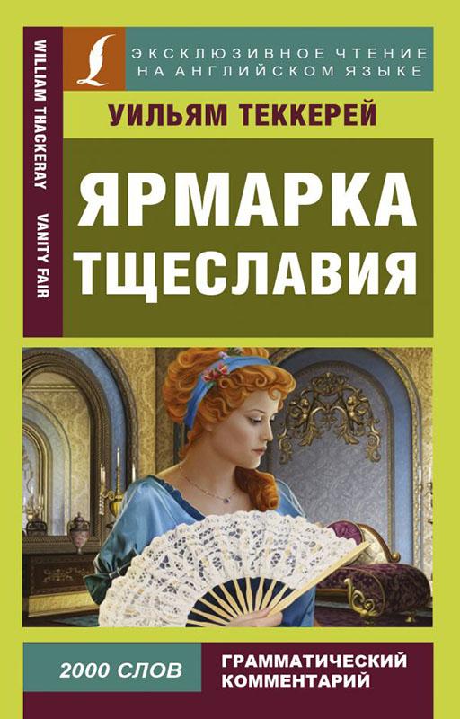 Купить Ярмарка тщеславия, Уильям Теккерей, 978-5-17-104403-9