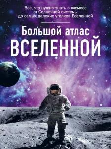 Книга Большой атлас Вселенной
