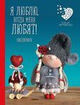 Книга Подарочный ежедневник 'Я люблю, когда меня любят!'