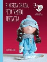 Книга Подарочный ежедневник 'Я всегда знала, что умею летать!'