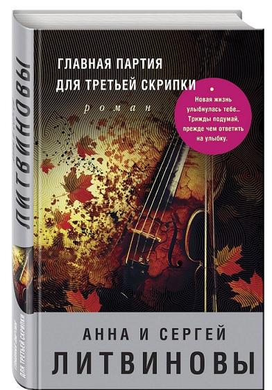 Купить Главная партия для третьей скрипки, Сергей Литвинов, 978-5-699-95763-7