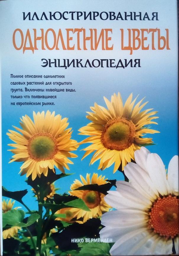 Купить Однолетние цветы. Иллюстрированная энциклопедия, Нико Вермейлен, 978-5-9287-0279-3