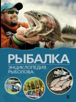 Книга Рыбалка. Энциклопедия рыболова