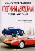 Книга Спортивные автомобили. Иллюстрированная энциклопедия