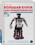 Книга Большая книга Lego Mindstorns EV3