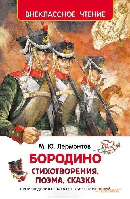Купить Бородино, Михаил Лермонтов, 978-5-353-07230-0