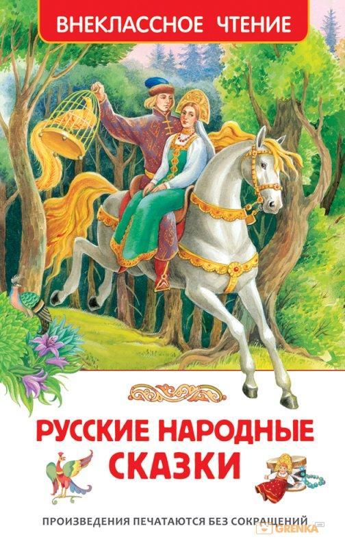 Купить Русские народные сказки, Михаил Булатов, 978-5-353-07725-1