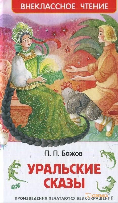 Купить Уральские сказы, Павел Бажов, 978-5-353-07205-8