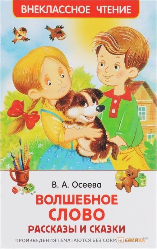 Купить Волшебное слово. Рассказы и сказки, Валентина Осеева, 978-5-353-07865-4