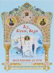 Книга Аз, Буки, Веди. Азбука православия для детей