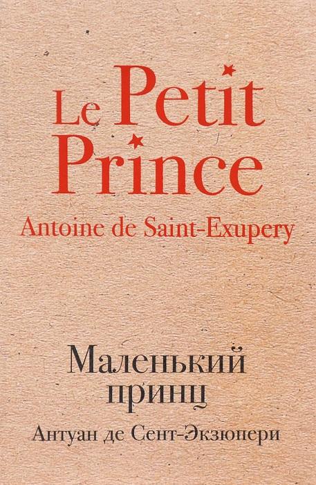 Купить Маленький принц, Антуан де Сент-Экзюпери, 978-5-699-97336-1