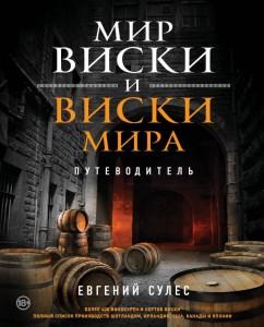 Книга Мир виски и виски мира. Путеводитель