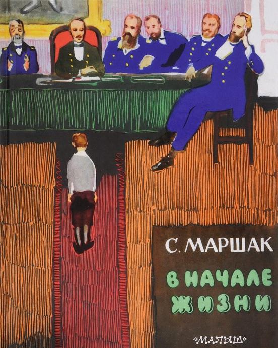 Купить В начале жизни. Страницы воспоминаний, Самуил Маршак, 978-5-17-102679-0