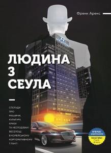 Книга Людина з Сеула