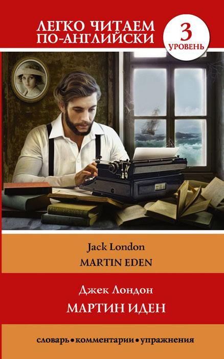 Купить Мартин Иден. Уровень 3, Джек Лондон, 978-5-17-104429-9