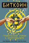 Книга Биткоин. Графический роман о криптовалюте