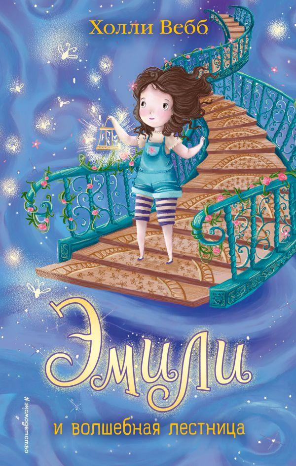 Купить Эмили и волшебная лестница, Холли Вебб, 978-5-699-96443-7