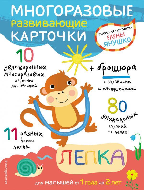 Купить Многоразовые развивающие карточки. Лепка для малышей от 1 года до 2 лет, Елена Янушко, 978-5-699-90146-3