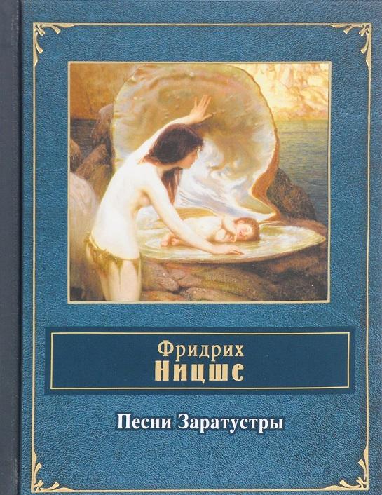 Купить Песни Заратустры, Фридрих Ницше, 978-5-699-96521-2