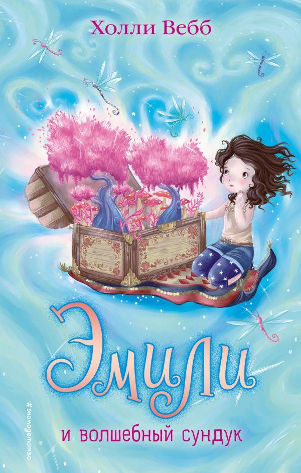 Купить Эмили и волшебный сундук, Холли Вебб, 978-5-699-96440-6