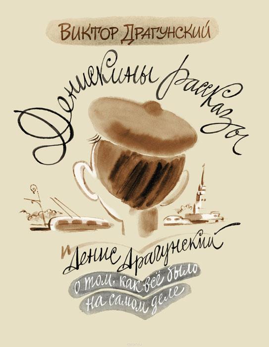 Купить Денискины рассказы: о том, как всё было на самом деле, Виктор Драгунский, 978-5-17-982576-0