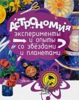 Книга Астрономия