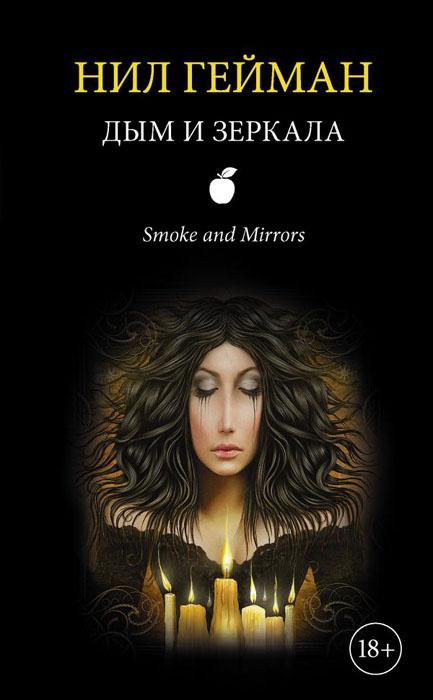 Купить Дым и зеркала, Нил Гейман, 978-5-17-982493-0