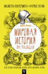 Книга Мировая история на пальцах. Для детей и родителей, которые хотят объяснять детям