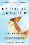 Книга На одном дыхании. Самоучитель по медитации