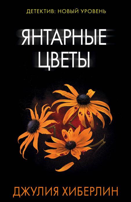 Купить Янтарные цветы, Джулия Хиберлин, 978-5-17-099069-6