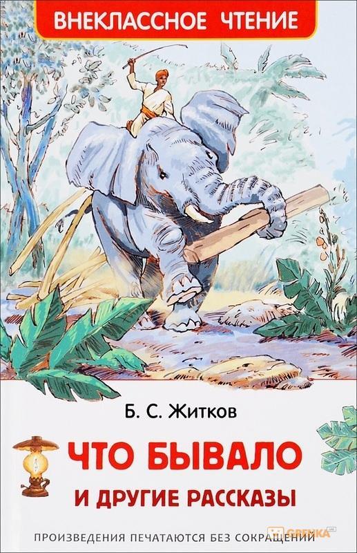Купить Что бывало и другие рассказы, Борис Житков, 978-5-353-07969-9
