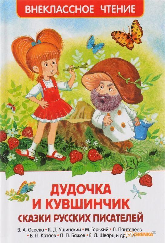 Купить Дудочка и кувшинчик, Валентина Осеева, 978-5-353-07846-3