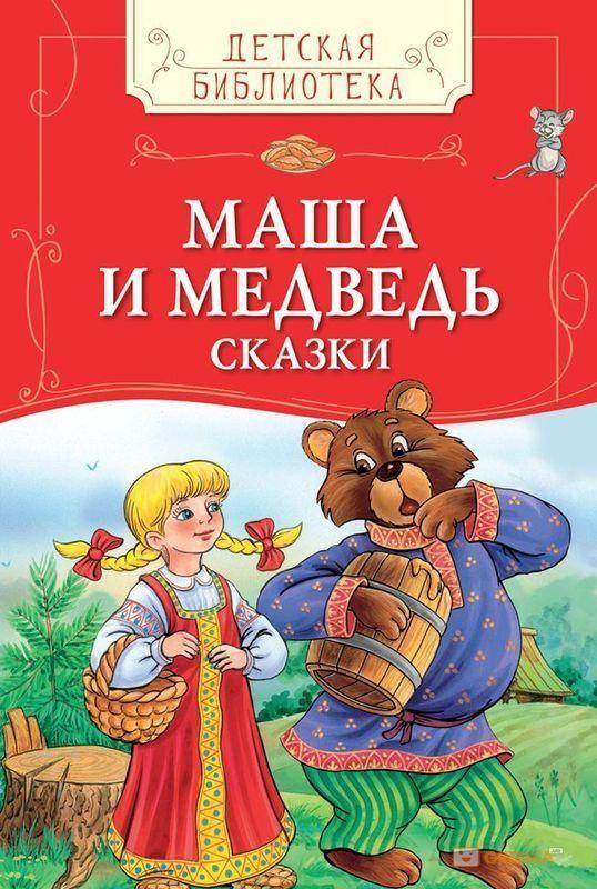 Маша и медведь, Михаил Булатов, 978-5-353-07834-0  - купить со скидкой