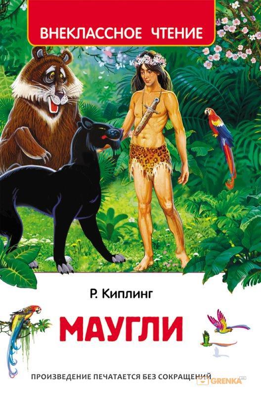 Купить Маугли, Редьярд Киплинг, 978-5-353-07702-2
