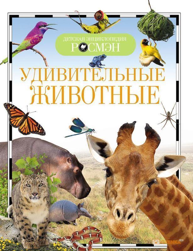 Купить Удивительные животные, Ирина Травина, 978-5-353-07368-0