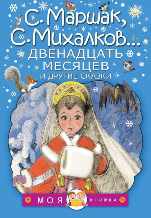 Купить Двенадцать месяцев и другие сказки, Сергей Михалков, 978-5-17-104976-8