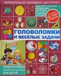 Книга Головоломки и веселые задачи
