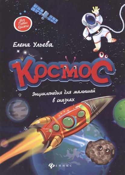 Купить Космос: энциклопедия для малышей в сказках, Елена Ульева, 978-5-222-28821-4