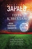 Книга Путь к звездам. Когда гороскопы сбываются