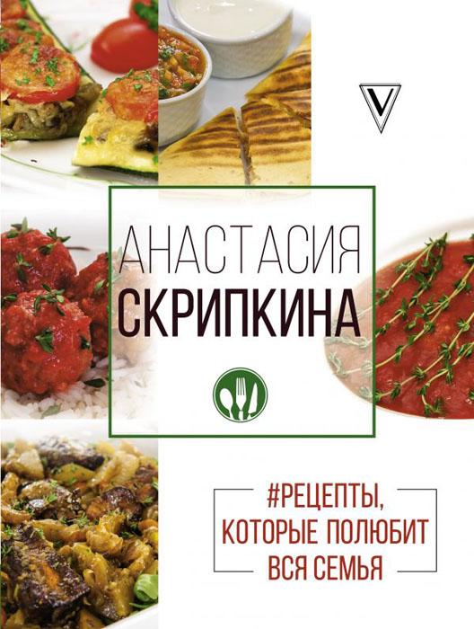 Купить #Рецепты, которые полюбит вся семья. Вторые блюда, Анастасия Скрипкина, 978-5-17-102612-7