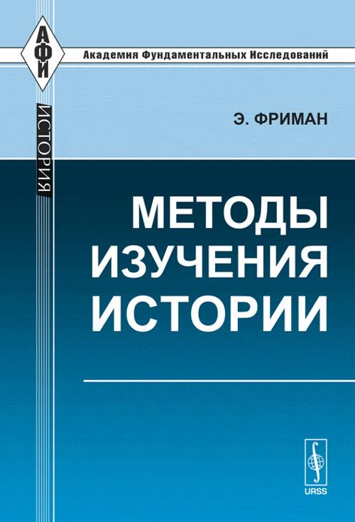 Купить Методы изучения истории, Эдуард Фриман, 978-5-397-04830-9