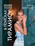 Книга Италия. Кулинарное путешествие. В поисках тирамису