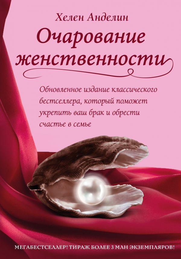 Купить Очарование женственности, Хелен Анделин, 978-5-04-004075-9