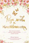 Книга Роза любви и женственности. Как стать роскошным цветком, привлекающим лучших мужчин