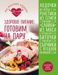 Книга Здоровое питание. Готовим на пару