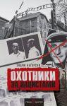 Книга Охотники за нацистами