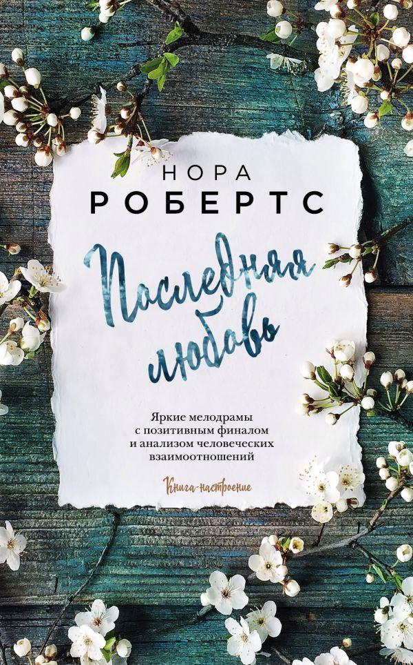 Купить Последняя любовь, Нора Робертс, 978-5-04-004207-4
